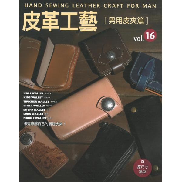 皮革工藝16 男用皮夾技法 中文