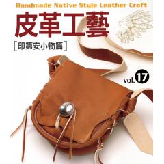 皮革工藝17 印第安小物篇 中文