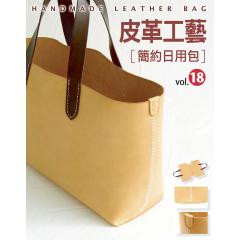 皮革工藝18 簡約日用包 中文