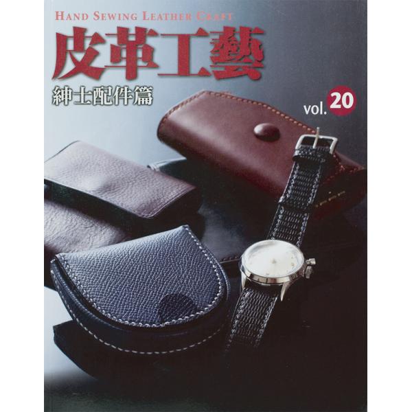 皮革工藝20 紳士配件篇 中文