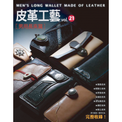 皮革工藝21 男用長夾篇STUDIO TAC CREAT