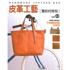 皮革工藝22 簡約托特包