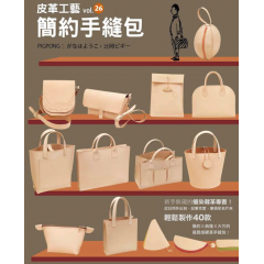 皮革工藝26 簡約手縫包