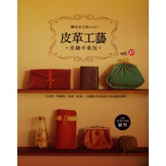 皮革工藝27 皮縫手拿包