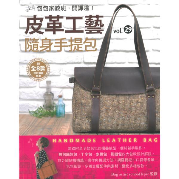 皮革工藝29 隨身手提包