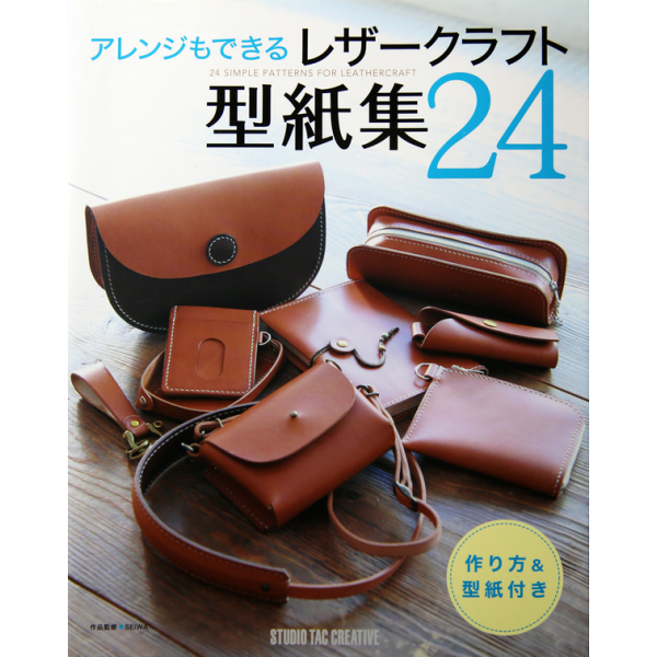 皮革工藝31 超質感皮革小物紙型集24