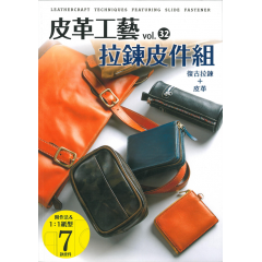 皮革工藝32 拉鍊皮件組