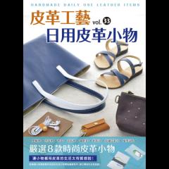 皮革工藝33日用皮革小物