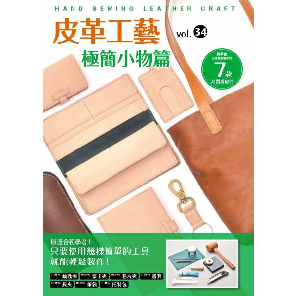皮革工藝34極簡小物篇
