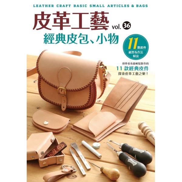 皮革工藝36經典皮包、小物
