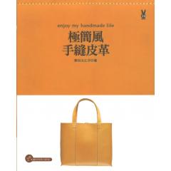 極簡風手縫皮革 中文
