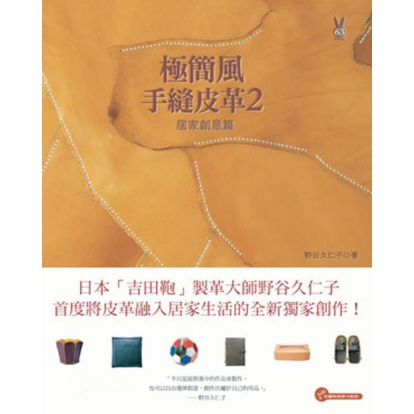 極簡風手縫皮革2居家創意篇中文