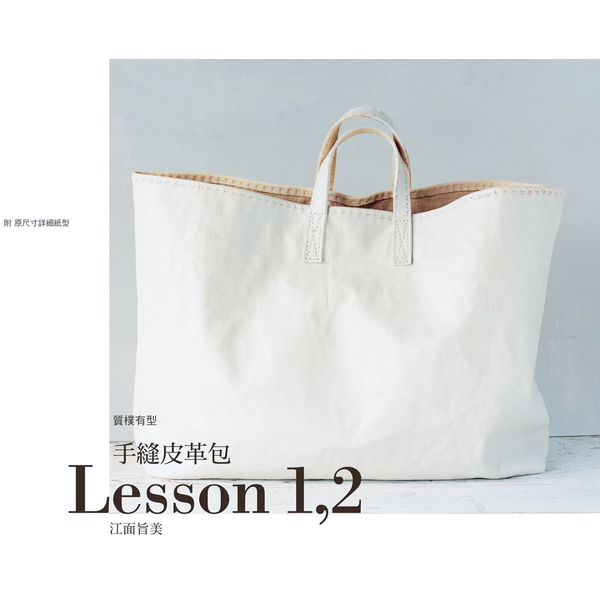 手縫皮革包Lesson1.2 中文 江面旨美