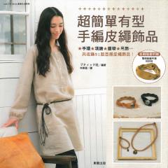 超簡單有型手編皮飾 中文