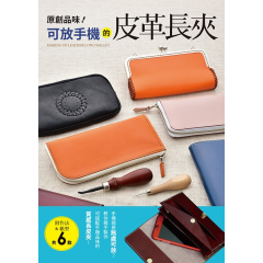 原創品味!可放手機的皮革長夾