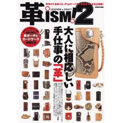 2011革ISM2 不二價