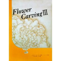 三島花卉雕刻III