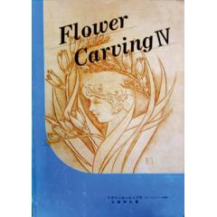 三島花卉雕刻IV