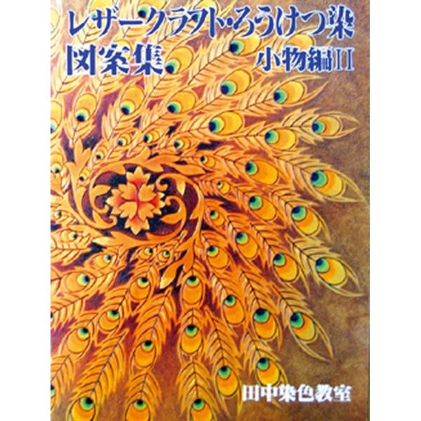 小物編圖案集II 田中染色教室