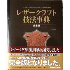 日本革工藝技法事典 不二價
