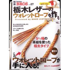 BROS07櫪木革編織腰帶製作 不二價