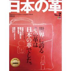 日本皮革製品圖鑒 NO2 不二價