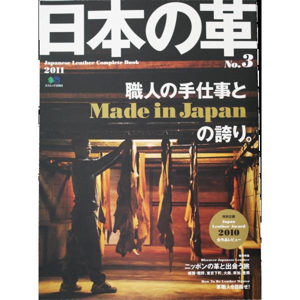 日本皮革製品圖鑒 NO3 不二價