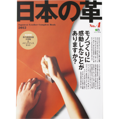 日本皮革製品圖鑒 NO4 不二價