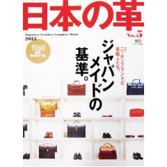 日本皮革製品圖鑒 NO5 不二價