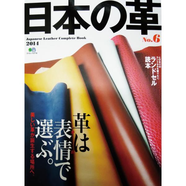 日本皮革製品圖鑒 NO6 不二價