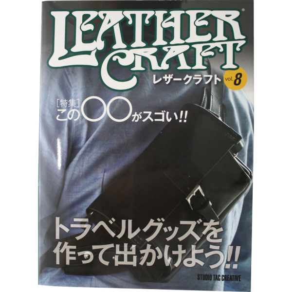 LeatherCraft8專業革手縫飾品特集
