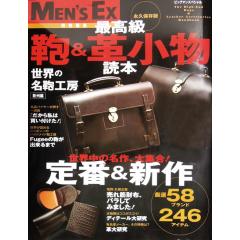 Men's高級鞄&革小物讀本