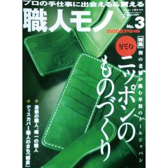 日本職人老鋪革新 NO3