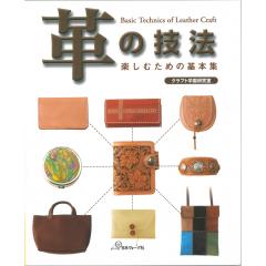 皮革技法_基本入門 日文