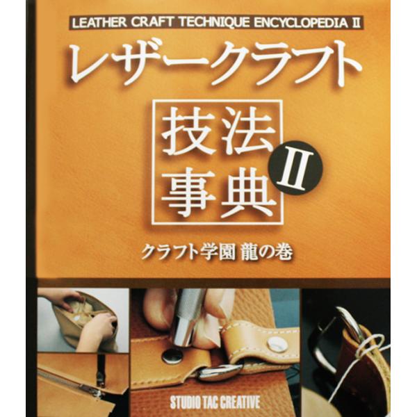 皮革工技法事典II