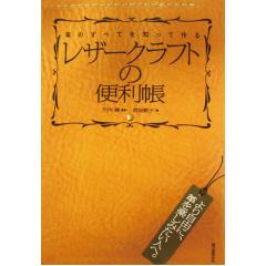 手縫革製作知識便利帳