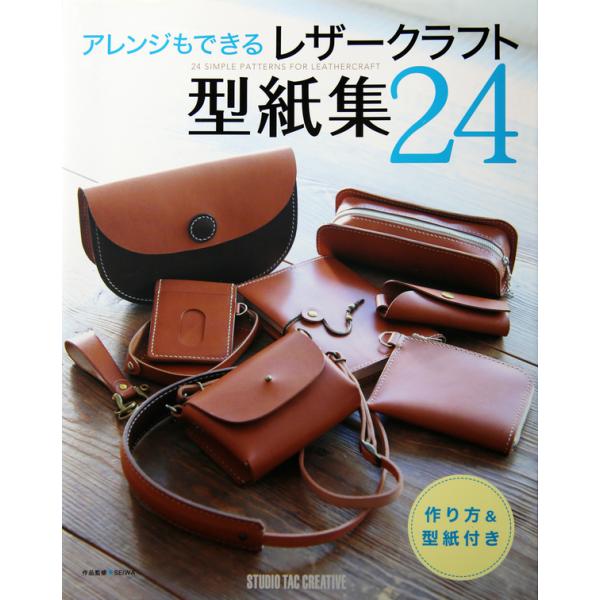 皮革工藝型24款紙集