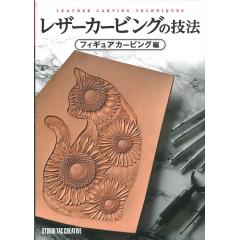 皮革雕刻技法:型體雕刻篇