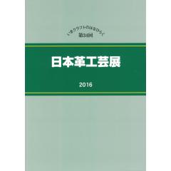 現在開始工藝之花第34回2016日本革工藝展