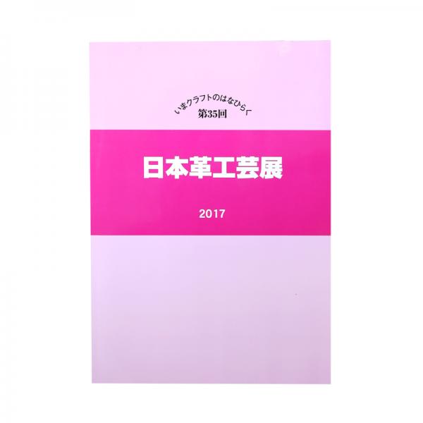 第35回2017日本革工藝展