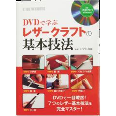 日本CRAFT皮革基本技法DVD 約40分鐘